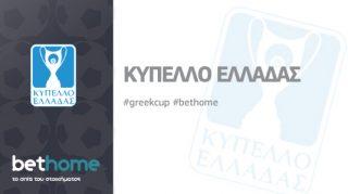 Προγνωστικά Κύπελλο Ελλάδος