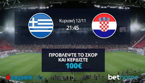 ΕΛΛΑΔΑ - ΚΡΟΑΤΙΑ  Greece-Croatia  live streaming